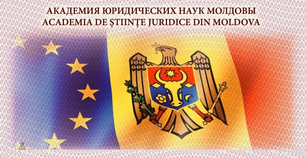 AKADEMIYA-yuridicheskih-nauk-Moldovy